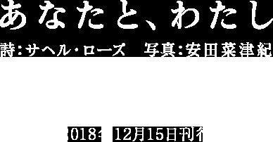 あなたと、わたし 詩:サヘル・ローズ 写真:安田菜津紀 2018年12月15日刊行